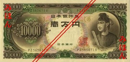 Taishi_10000JPY