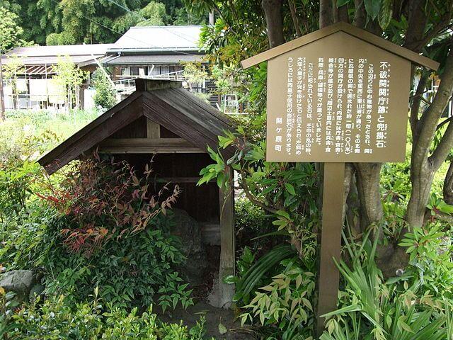 Fuwanoseki